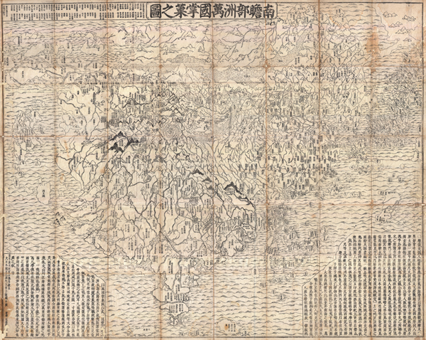 Nansenbushu Bankoku Shoka No Zu  (Outline Map of All Countries of the Universe) - Main View