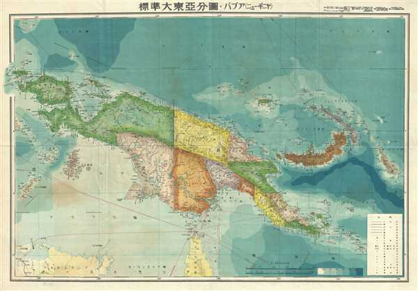 New Japanese World Map.New Guinea Geographicus Rare Antique Maps