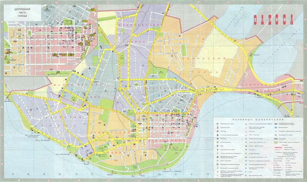 1980 Skobin Soviet Era Russian Tourist City Map or Plan of Odessa, Ukraine