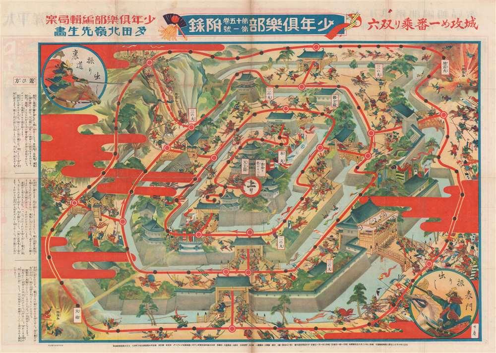 太平洋横断飛行競争盤 /  Trans-Pacific Flight Game Board. / 城攻め一番乗り双六 / Castle Attack Sugoroku. - Alternate View 1