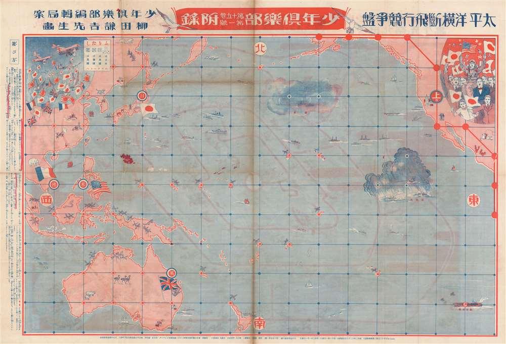 太平洋横断飛行競争盤 /  Trans-Pacific Flight Game Board. / 城攻め一番乗り双六 / Castle Attack Sugoroku. - Main View