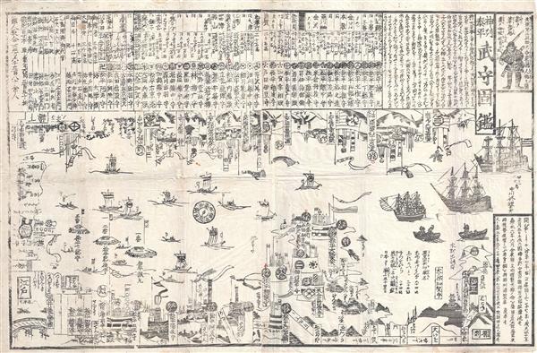神國泰平 武守固鑑 / Shinkoku Taihei Take Mori Mata Akira
