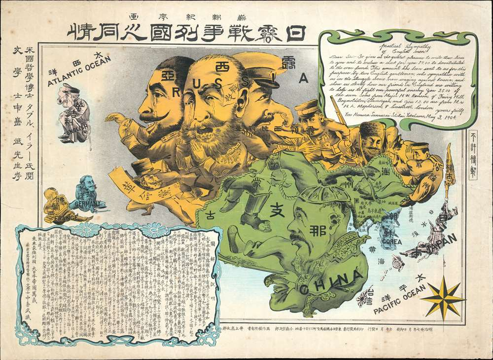 New Commemorative Print of Various Countries Sympathies in the Russo Japanese War.  / 崭新纪念画 日露戰爭列國义同情 - Main View