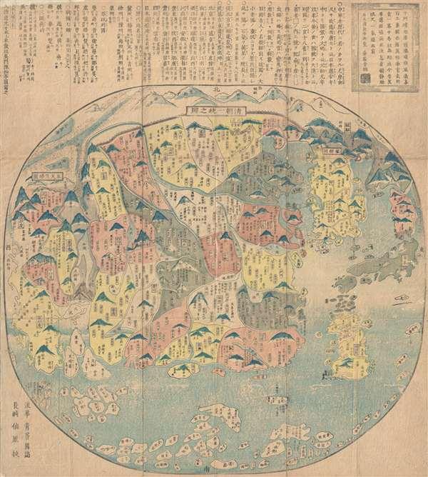 清朝一統之圖 / The unification of the Qing Dynasty. / Shinchō ittō no zu. / Chōi ichiran.