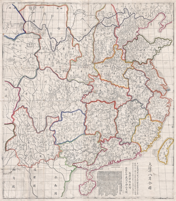 Full Map of the Eighteen Provinces of the Great Qing. / 大清十八省全圖 / Dà qīng shíbā shěng quán tú.