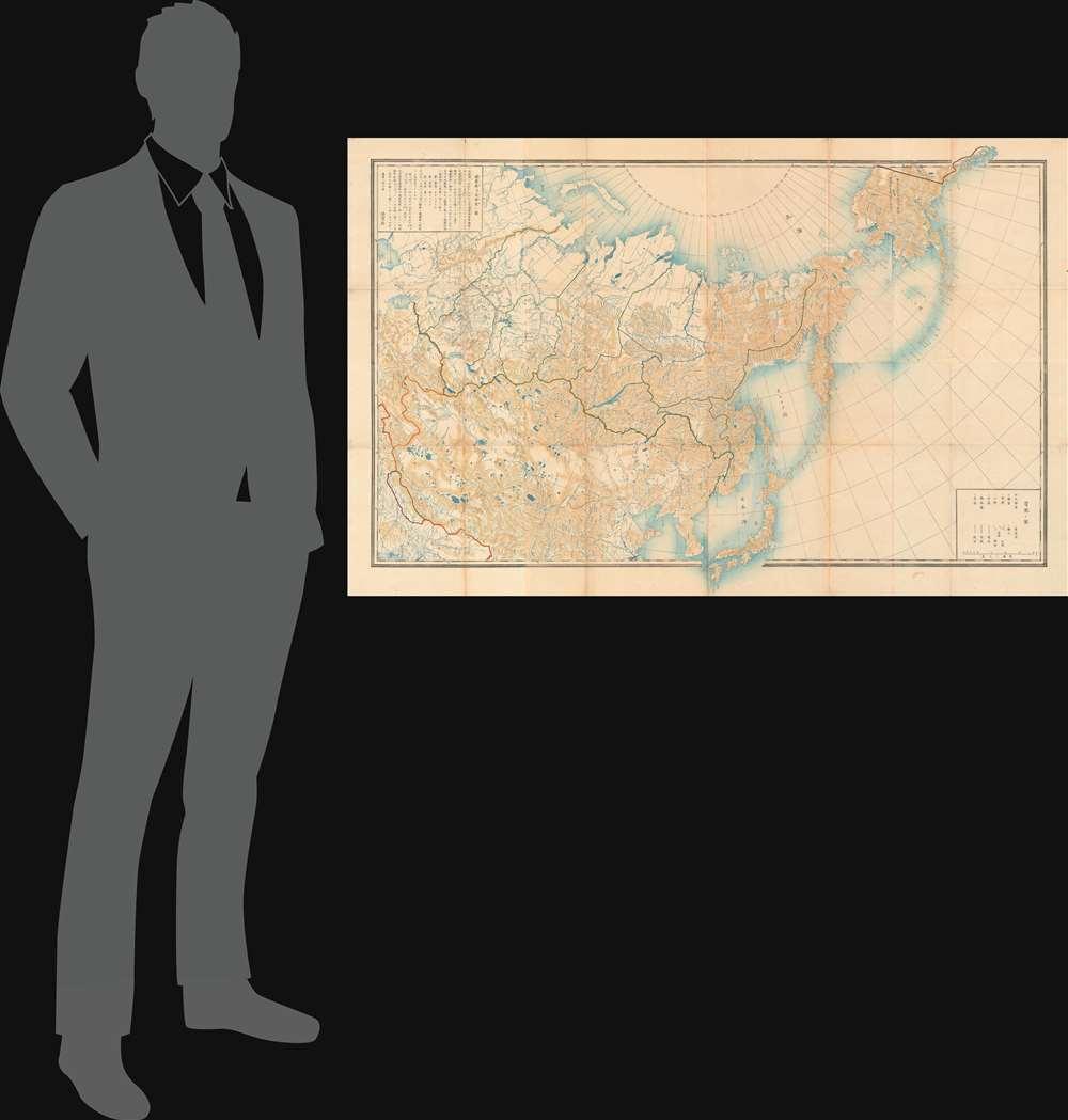 圖ノ亞西亞及斯羅俄 / Full Map, Russian and East Asia. - Alternate View 1