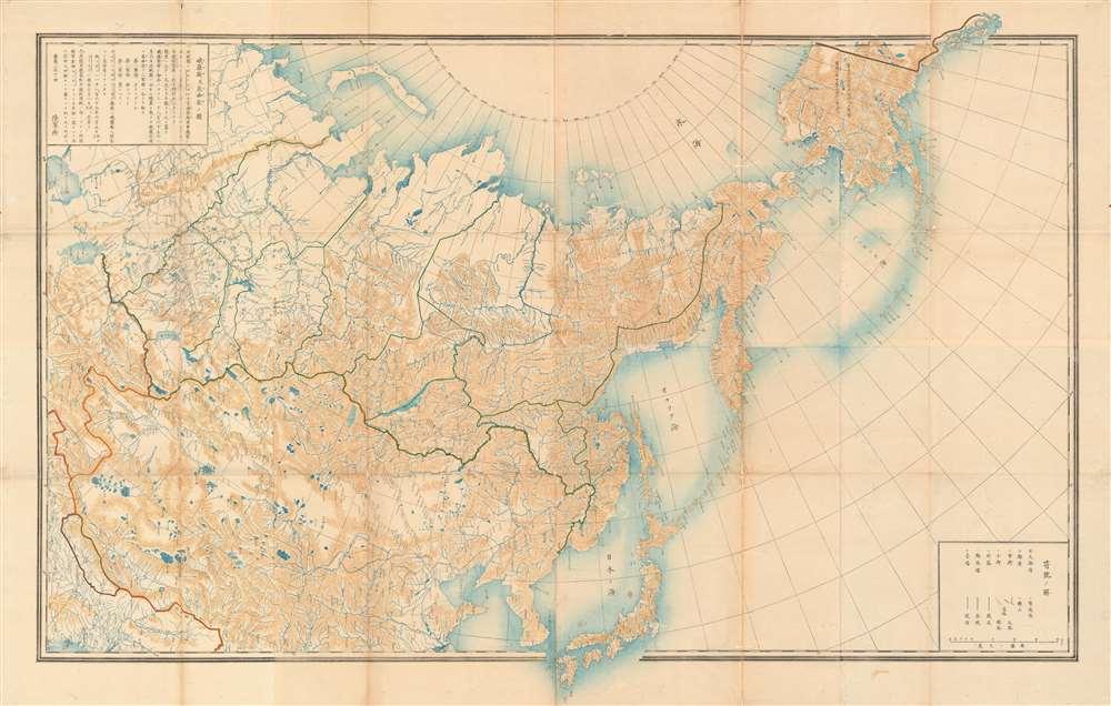圖ノ亞西亞及斯羅俄 / Full Map, Russian and East Asia. - Main View