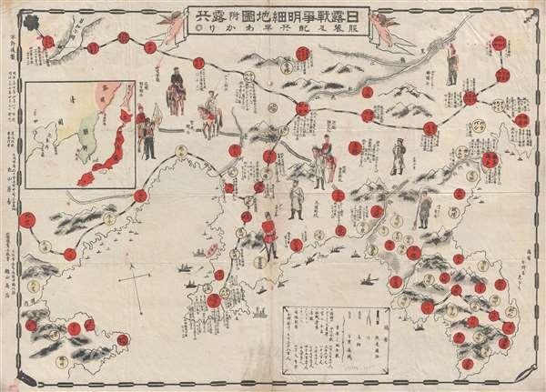 日露戰爭明細地圖 / Detailed Map of the Russo-Japanese War.