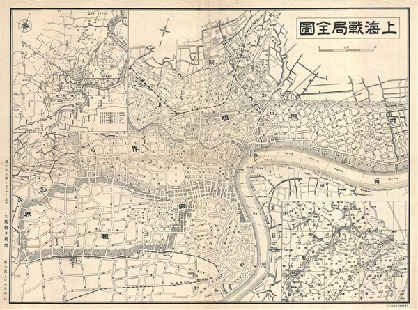 上海戰局全圖 / Shanghai Full War Map. / Shànghǎi zhànjú quán on world map bucharest romania, world map beirut lebanon, world map alexandria egypt, world map istanbul turkey, world map nassau bahamas, world map ho chi minh city vietnam, world map lagos nigeria, world map dubai united arab emirates, world map baku azerbaijan, world map seattle wa, world map hanoi vietnam, world map cape town south africa, world map vladivostok russia, world map goa india, world map sofia bulgaria, world map brussels belgium, world map sao paulo brazil, world map rio de janeiro brazil, world map naples italy, world map oslo norway,
