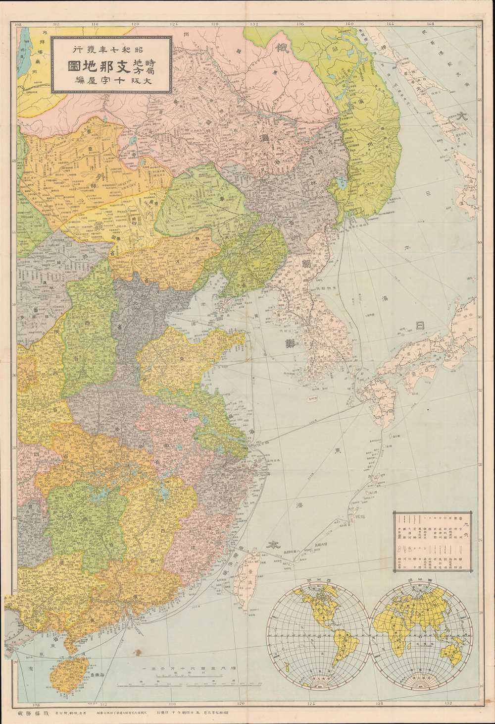 Shanghai New Map. / 上海新地圖 - Alternate View 1