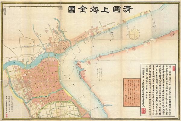 清國上海全圖 / Shinkoku shanhai zenzu. / Qīng guó shànghǎi quán tú. / Qing Shanghai Full Map.