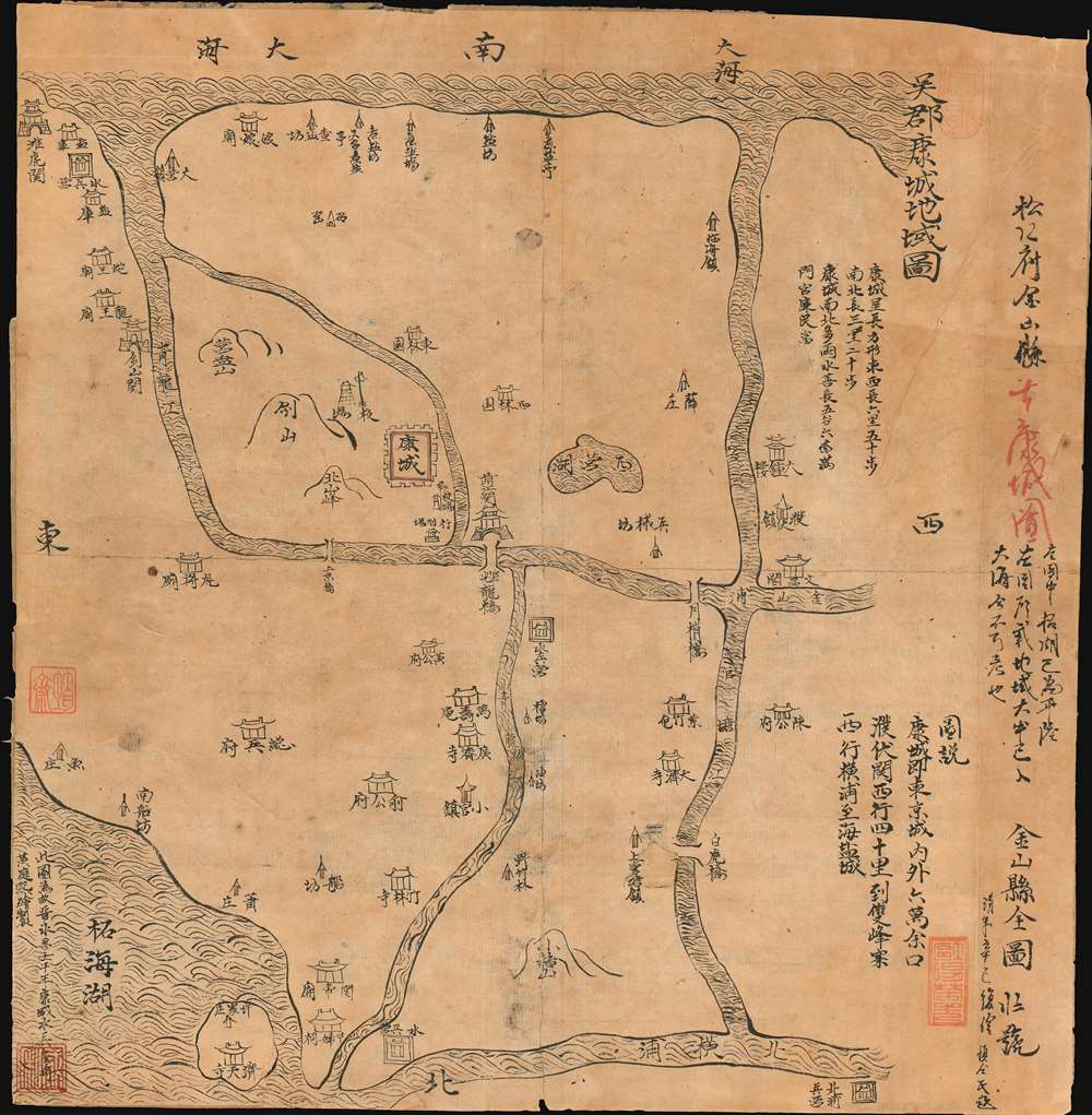 Regional map of Wujun Kangcheng. / 吳郡康城地域圖 / Full map of Jinshan County.  金山縣全圖 - Main View