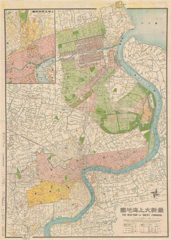 最新大上海地圖 / The New Map of Great Shanghai. / Saishin dai Shanhai chizu.