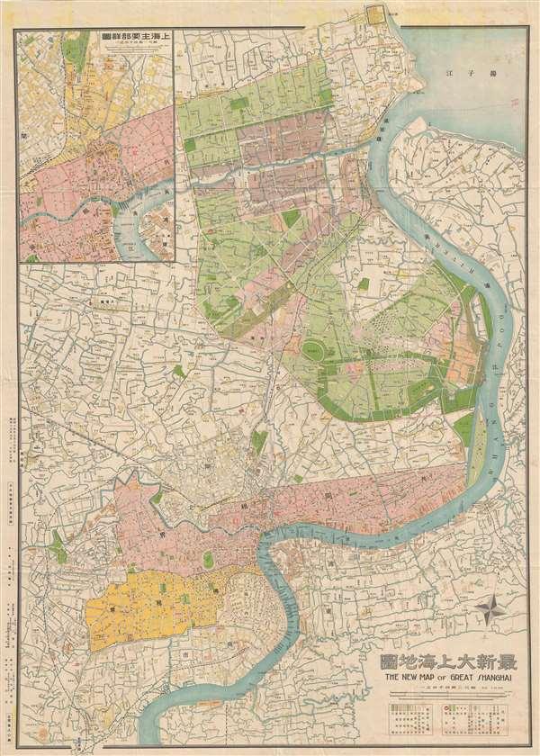 最新大上海地圖 / The New Map of Great Shanghai. / Saishin dai Shanhai chizu.