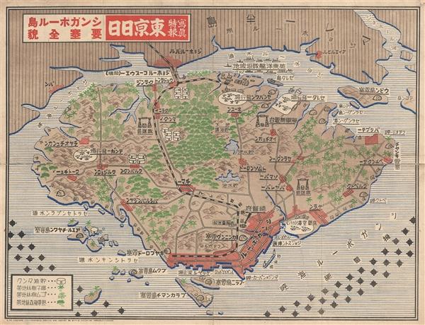 写真特報, 東京日日, シンガポール島, 要塞全貌 / Tokyo Daily Photo Dispatch - Singapore Island Fortress, Full Picture / Shashin tokuhō, Tōkyō nichinichi, shingapōru shima, yōsai zenbō.