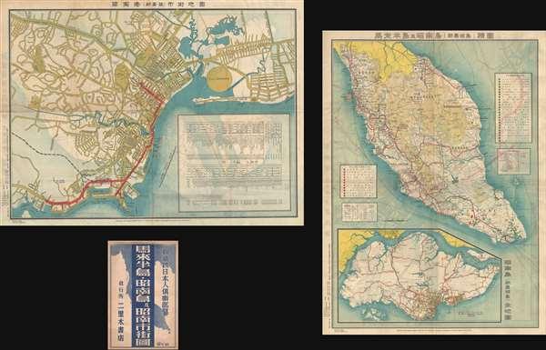 新嘉坡市街地圖 / Map of Singapore City. / Shingapōru shigai chizu. / 馬來半島旅行案内地圖 / Malay Peninsula Travel Map. / Marē Hontō ryokō annai chizu.
