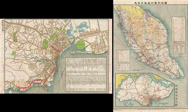 新嘉坡市街地圖 / Map of Singapore City. / Shingapōru shigai chizu. / 馬來半島旅行案内地圖 / Malay Peninsula Travel Map. / Marē Hontō ryokō annai chizu.