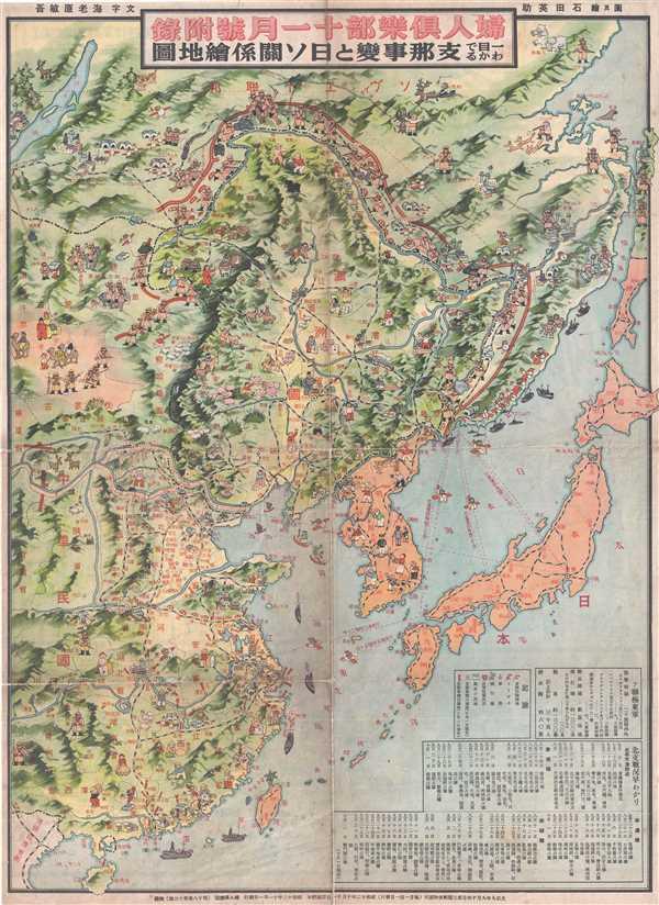 婦人俱樂部+-月號附録  一目でわかる支那事變と日ソ関係繪地圖 / Japan Woman's Club.  Map of China Relations and Soviet Relations at a Glance.