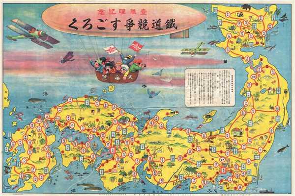 Tetsudō kyōsō Sugoroku [Railway Race Sugoroku].