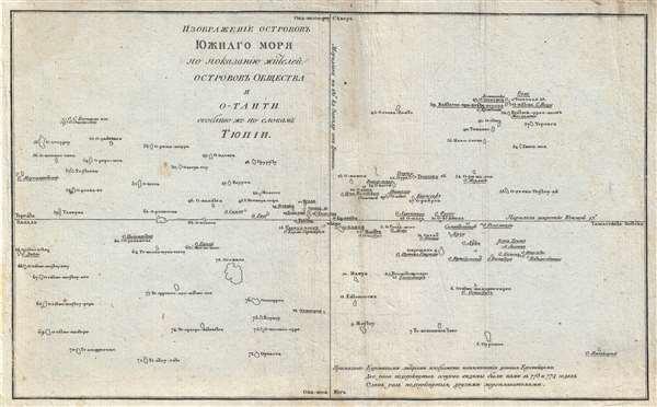 ИЗОБРАЖЕНІЕ ОСТРОВОВЪ ЮЖНАГО МОРЯ ПО ПОКАЗАНИЮ ЖИТЕЛЕЙ ОСТРОВОВЪ ОБЩЕСТВА И O-TAИTИ. / A Chart representing the Isles of the South Sea, according to the notions of the Inhabitants of O'Taheitee and the Neighboring Isles chiefly collected from the accounts of Tupaya.