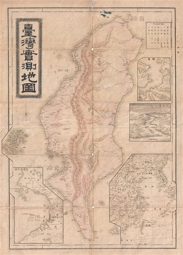 Actual Survey Map of Taiwan  (Taiwan Shi Ce Di Tu)