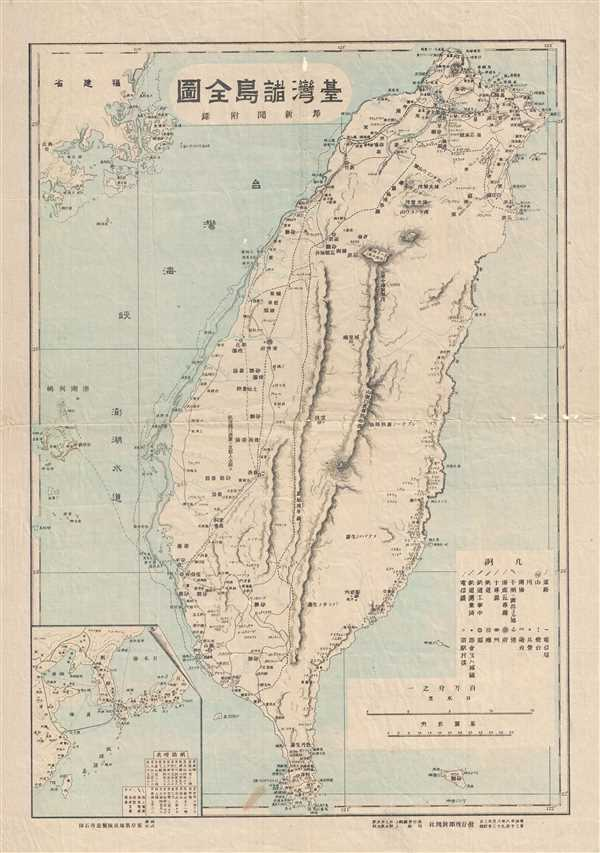 Full Map of Taiwan's Various Islands, Capital News Appendix  / 台灣諸島全圖, 都新聞附錄 / Tái Wān Zhū Dǎo Quán Tú, Dū Xīn Wén Fù Lù