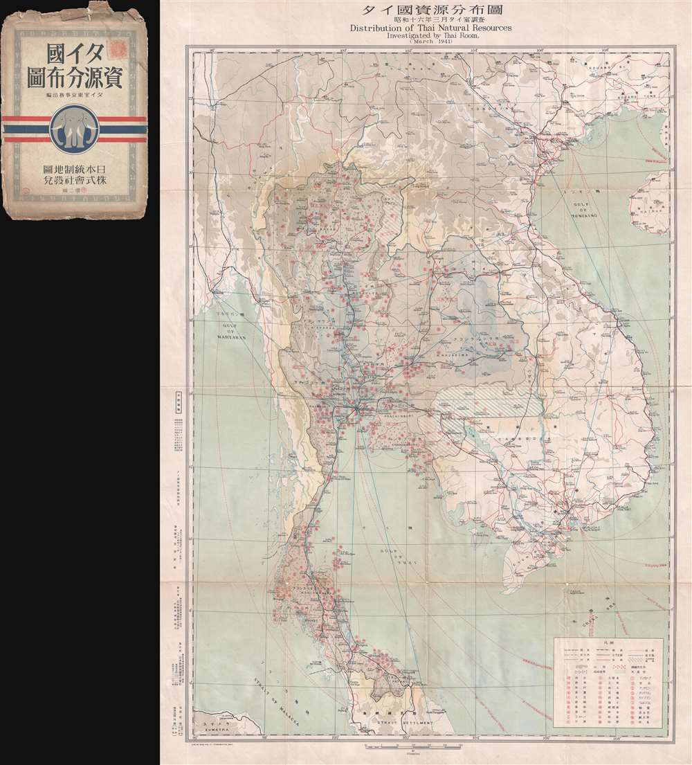 Distribution of Thai Natural Resources. / 圖布分源資國ㄔ夕.