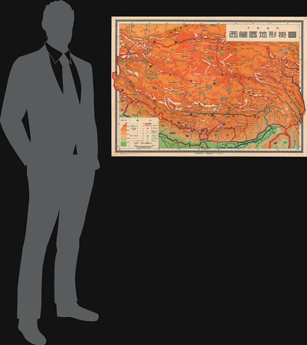 西藏區地形掛圖 / Topographic Wall Map of Tibet. - Alternate View 1