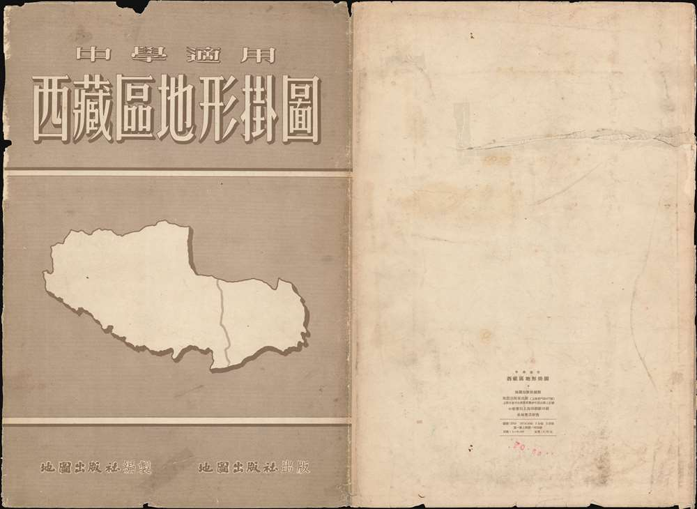 西藏區地形掛圖 / Topographic Wall Map of Tibet. - Alternate View 2