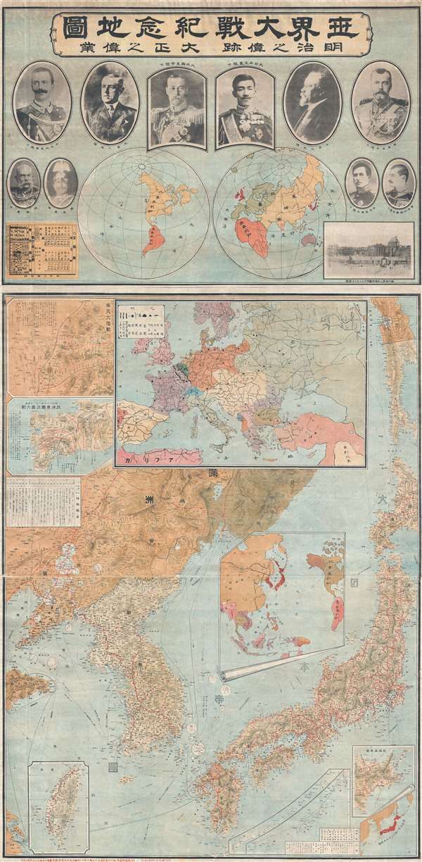 世界大戰紀念地圖  明治之偉跡 大正之偉業   /  Commemorative Map of the World War.  The Great Footprint of Meiji, the Great Undertaking of Taisho.