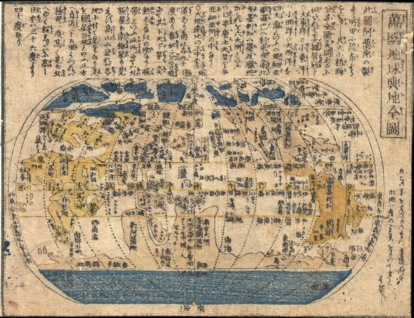 Wanguo Quantu (Complete Map of the Globe and World)