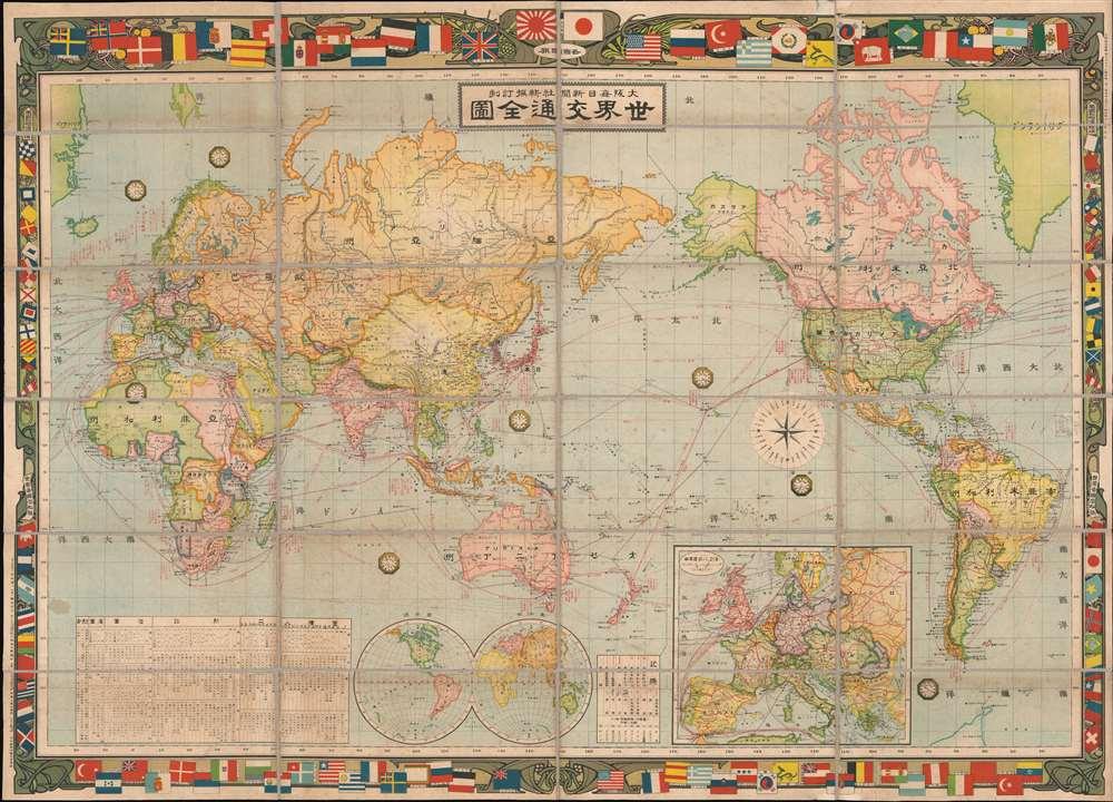 世界交通全图 / World Traffic Map. / Sekai kōtsū zenzu.