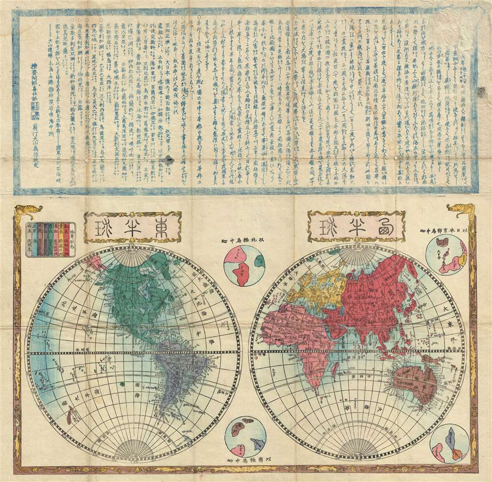 嘉永校訂東西地球萬國全圖 / Shinsei yochi zenzu. / Kaei kōtei Tōzai Chikyū Bankoku Zenzu / Map of all the Countries on the Eastern and Western Hemispheres.