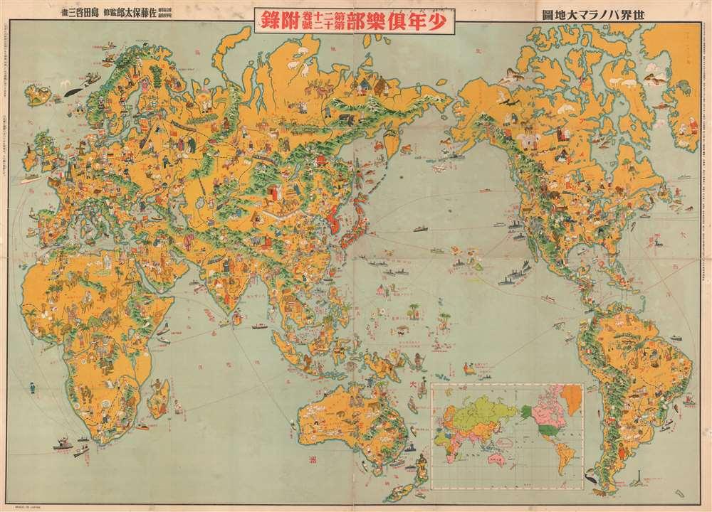 世界パノラマ大地圖 / World Panorama Daichi Sakai.