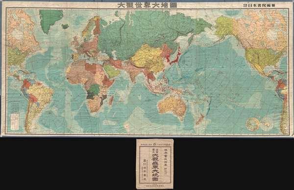 1945 Showa 20 World War II Japanese Wall Map of the World