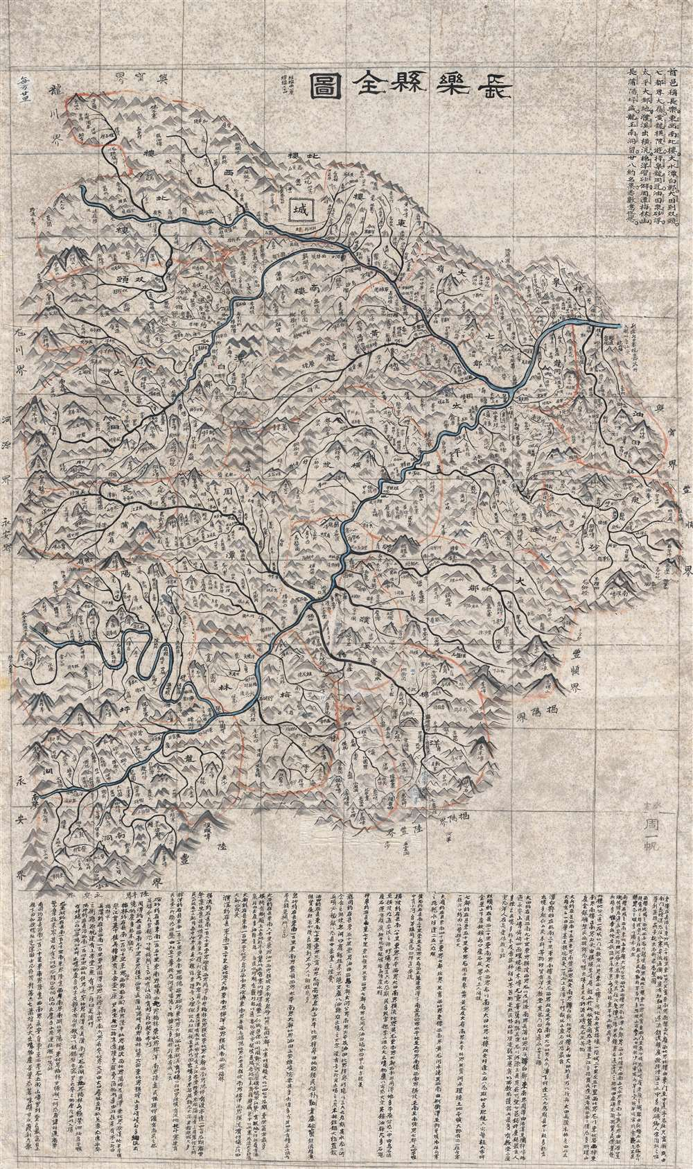 長樂縣全圖 / Complete Map of Changle County.