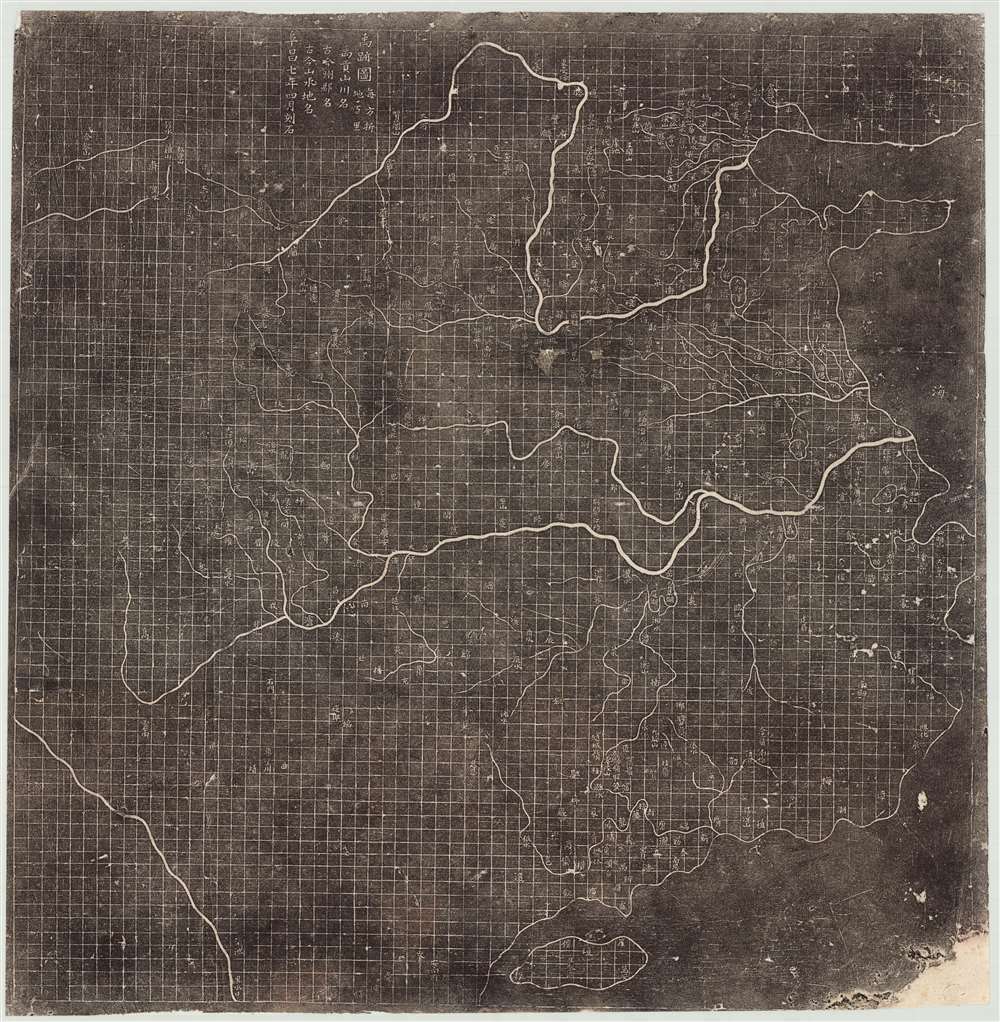Yu Ji Tu. / Map of the Tracks of Yu Gong. / 禹跡圖