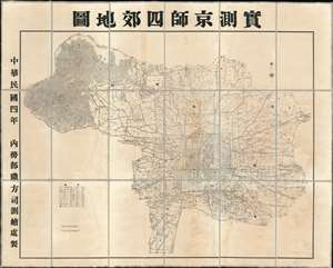 1915 Republic of China Internal Affairs Map of Beijing, China w/suburbs
